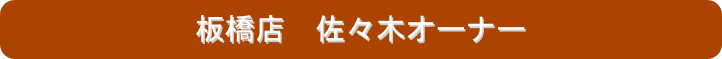 sasakirogo
